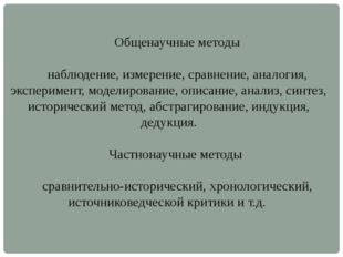 Общенаучные методы наблюдение, измерение, сравнение, аналогия, эксперимент, м