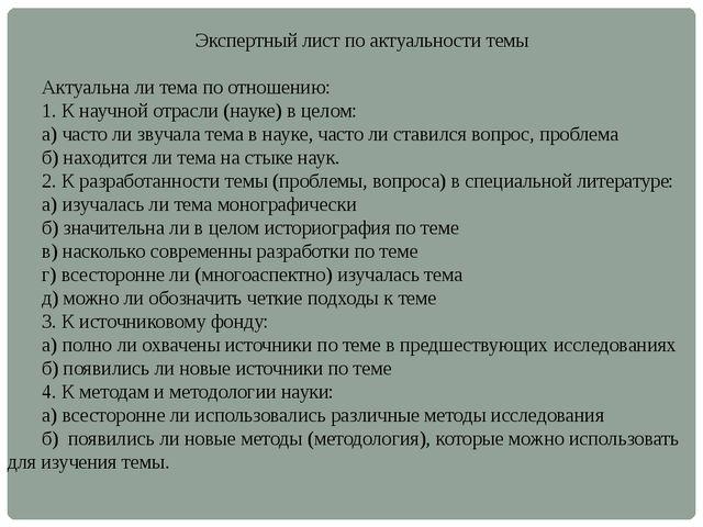 Экспертный лист по актуальности темы Актуальна ли тема по отношению: 1. К нау...