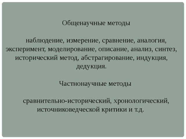 Общенаучные методы наблюдение, измерение, сравнение, аналогия, эксперимент, м...