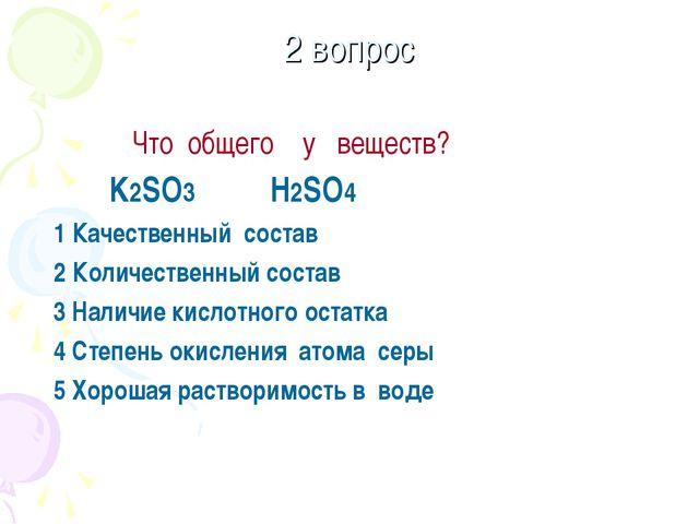 2 вопрос Что общего у веществ? K2SO3 H2SO4 1 Качественный состав 2 Количестве...
