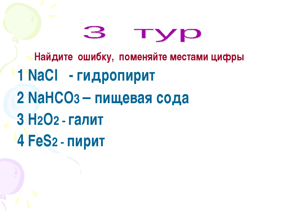 Найдите ошибку, поменяйте местами цифры 1 NaCl - гидропирит 2 NaHCO3 – пищев...