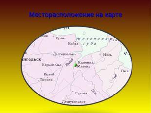 Месторасположение на карте