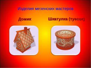 Изделия мезенских мастеров Домик Шкатулка (туесок)