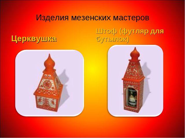 Изделия мезенских мастеров Церквушка Штоф (футляр для бутылок)