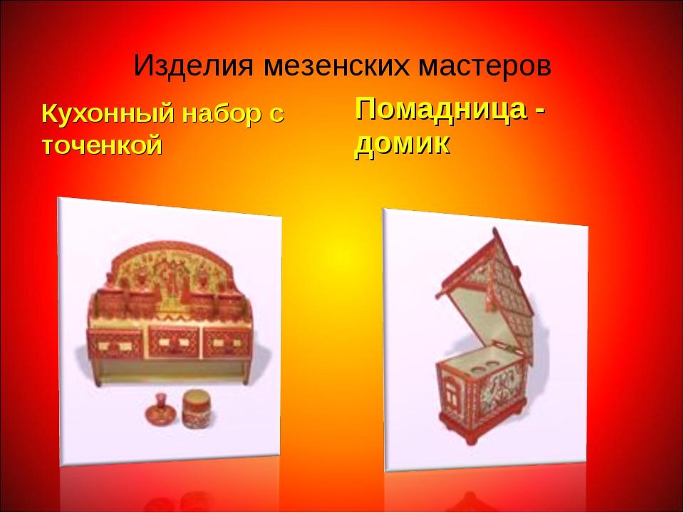 Изделия мезенских мастеров Кухонный набор с точенкой Помадница - домик