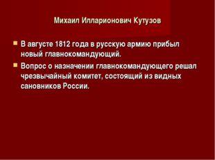 Михаил Илларионович Кутузов В августе 1812 года в русскую армию прибыл новый