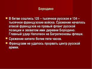 Бородино В битве сошлись 125 – тысячное русское и 134 – тысячное французские