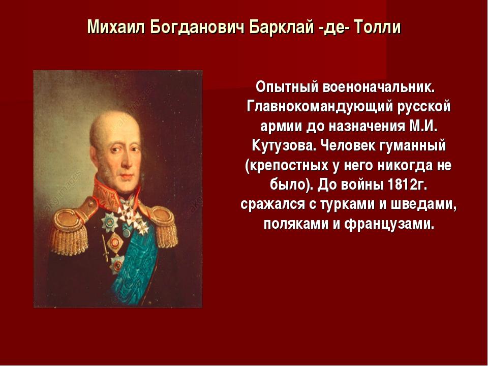 Михаил Богданович Барклай -де- Толли Опытный военоначальник. Главнокомандующи...
