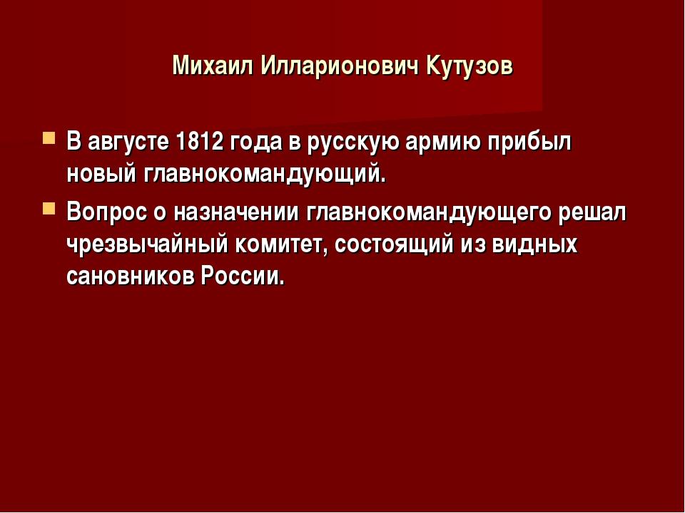 Михаил Илларионович Кутузов В августе 1812 года в русскую армию прибыл новый...