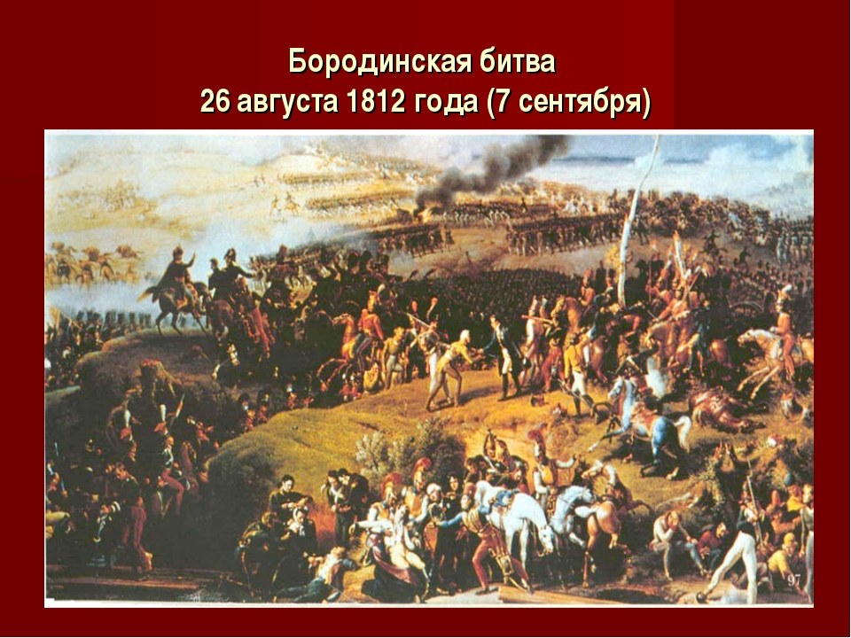 Бородинская битва 26 августа 1812 года (7 сентября)