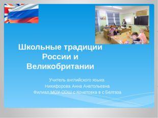 Школьные традиции России и Великобритании Учитель английского языка Никифоров