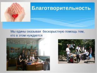 Мы едины оказывая бескорыстную помощь тем, кто в этом нуждается Благотворител