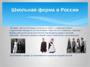 История школьной формы началась в 1834 г. с гимназических и студенческих мун