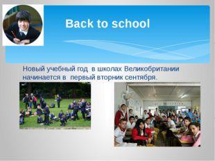 Новый учебный год в школах Великобритании начинается в первый вторник сентябр