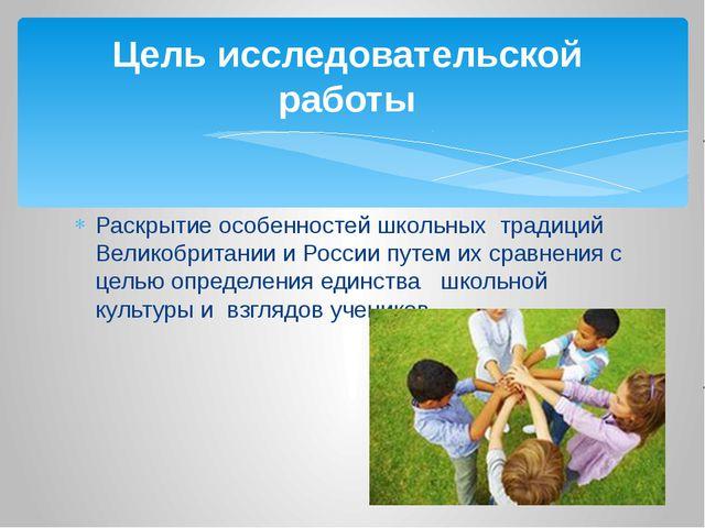 Раскрытие особенностей школьных традиций Великобритании и России путем их сра...