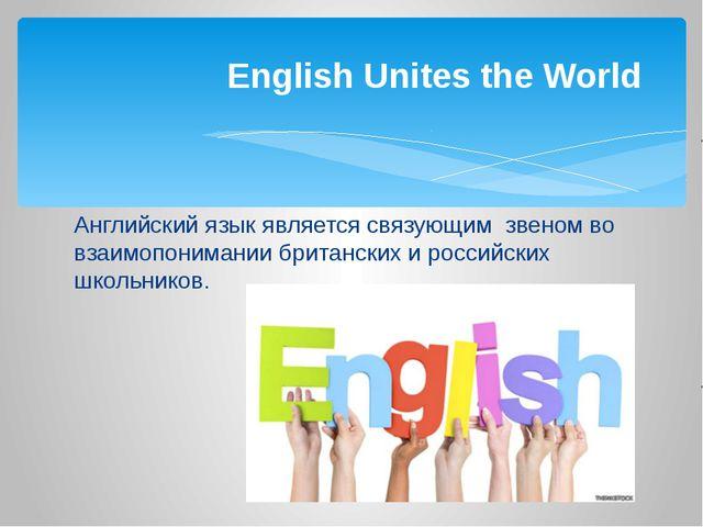 Английский язык является связующим звеном во взаимопонимании британских и рос...