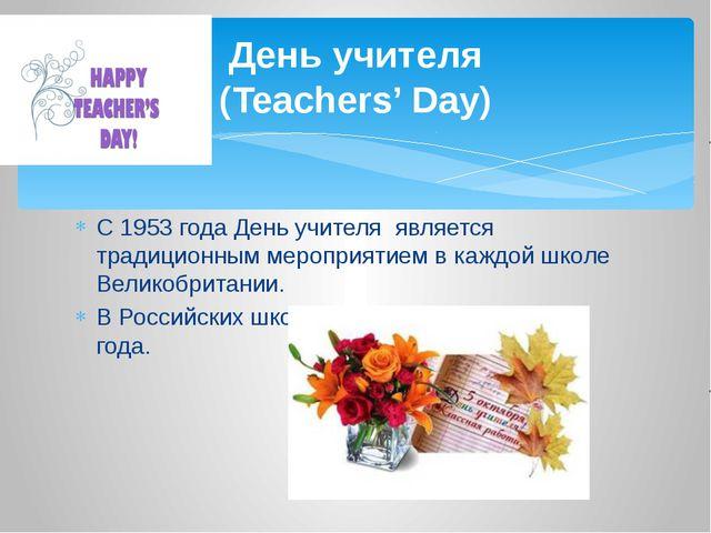 С 1953 года День учителя является традиционным мероприятием в каждой школе Ве...