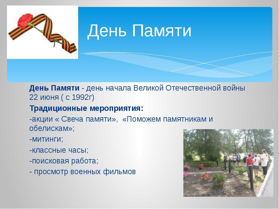День Памяти - день начала Великой Отечественной войны 22 июня ( с 1992г) Трад...