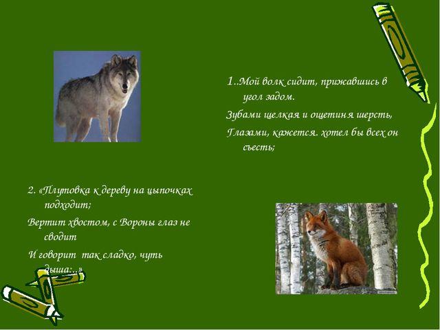 1..Мой волк сидит, прижавшись в угол задом. Зубами щелкая и ощетиня шерсть, Г...