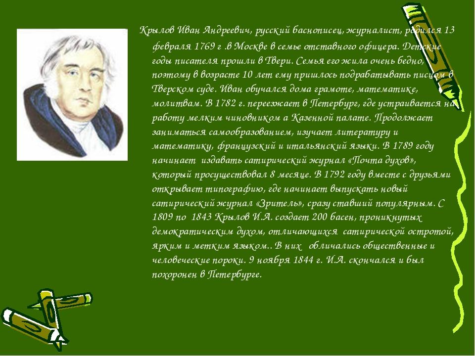 Крылов Иван Андреевич, русский баснописец, журналист, родился 13 февраля 176...
