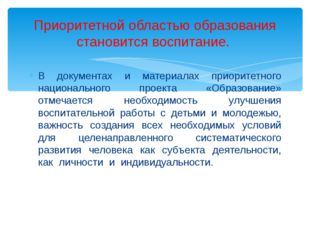 В документах и материалах приоритетного национального проекта «Образование» о