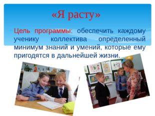 Цель программы: обеспечить каждому ученику коллектива определенный минимум зн