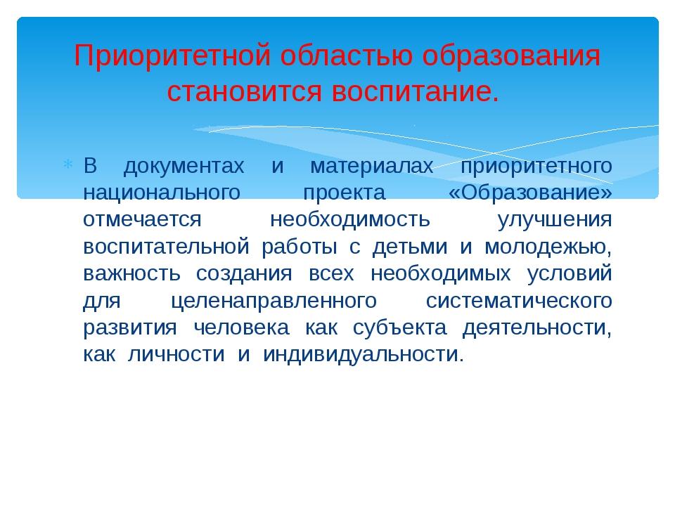В документах и материалах приоритетного национального проекта «Образование» о...