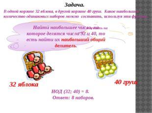 Что нужно сделать, чтобы ответить на вопрос задачи? Задача. 32 яблока 40 груш
