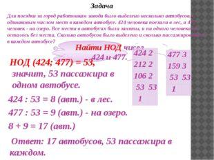 Задача Найти НОД чисел 424 и 477. НОД (424; 477) = 53, значит, 53 пассажира в