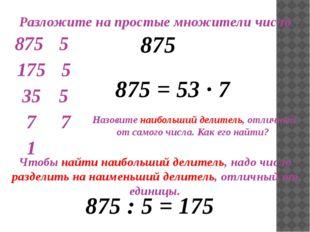 Разложите на простые множители число 875 Назовите наибольший делитель, отлич