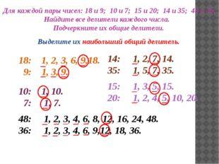 Для каждой пары чисел: 18 и 9; 10 и 7; 15 и 20; 14 и 35; 48 и 36; Найдите вс