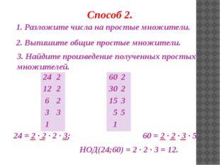 Способ 2. 1. Разложите числа на простые множители. 2. Выпишите общие простые