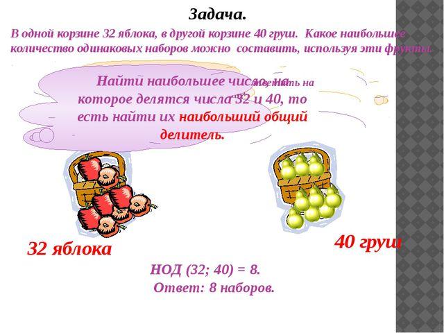Что нужно сделать, чтобы ответить на вопрос задачи? Задача. 32 яблока 40 груш...