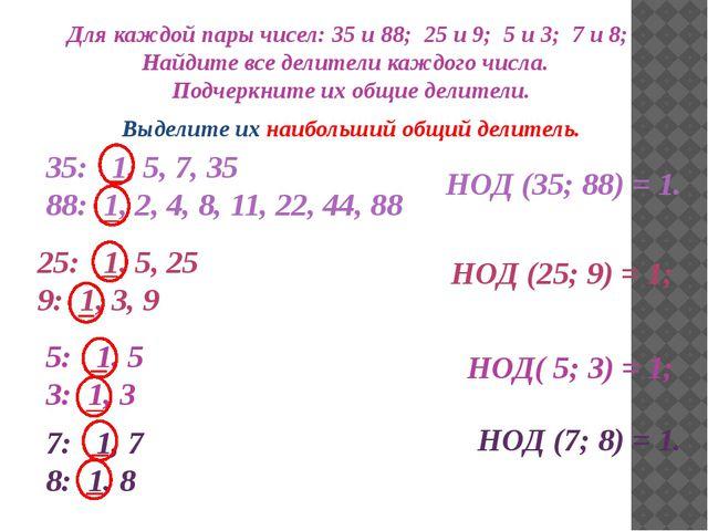 35: 1, 5, 7, 35 88: 1, 2, 4, 8, 11, 22, 44, 88 Для каждой пары чисел: 35 и 8...