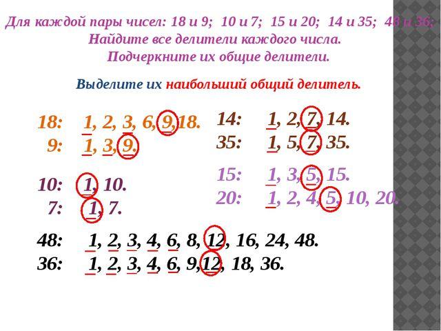 Для каждой пары чисел: 18 и 9; 10 и 7; 15 и 20; 14 и 35; 48 и 36; Найдите вс...