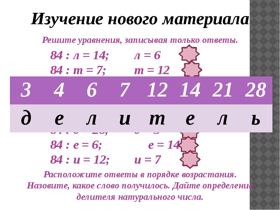 Изучение нового материала Решите уравнения, записывая только ответы. 84 : л...