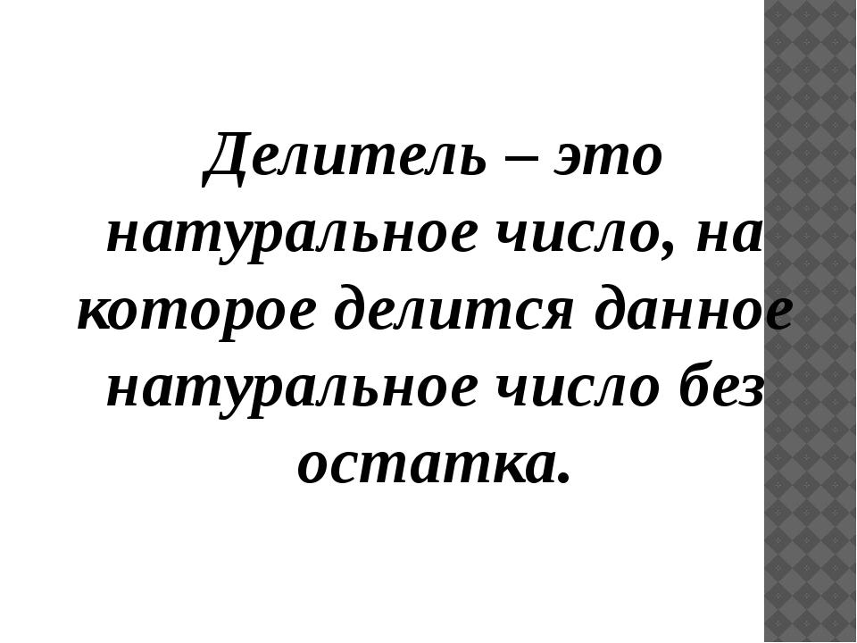 10.05.2012 www.konspekturoka.ru Делитель – это натуральное число, на которое...