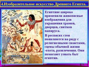 4.Изобразительное искусство Древнего Египта. Египтяне широко применяли живопи