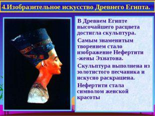 4.Изобразительное искусство Древнего Египта. В Древнем Египте высочайшего рас