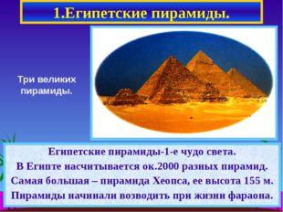 1.Египетские пирамиды. Египетские пирамиды-1-е чудо света. В Египте насчитыва