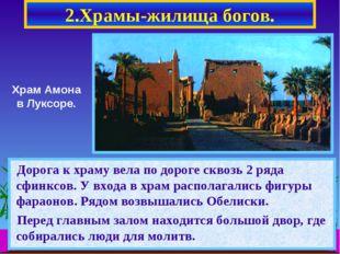 2.Храмы-жилища богов. Дорога к храму вела по дороге сквозь 2 ряда сфинксов. У