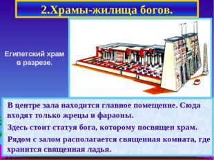 2.Храмы-жилища богов. В центре зала находится главное помещение. Сюда входят