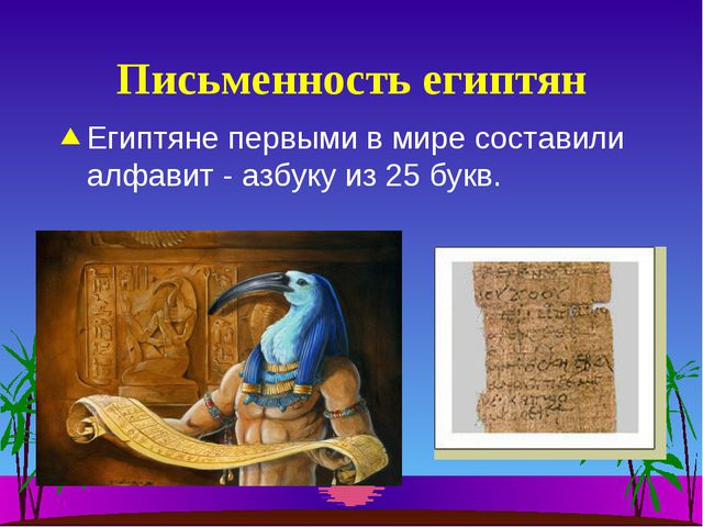 Письменность египтян Египтяне первыми в мире составили алфавит - азбуку из 25...