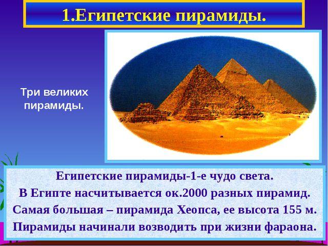 1.Египетские пирамиды. Египетские пирамиды-1-е чудо света. В Египте насчитыва...