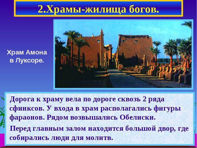 2.Храмы-жилища богов. Дорога к храму вела по дороге сквозь 2 ряда сфинксов. У...