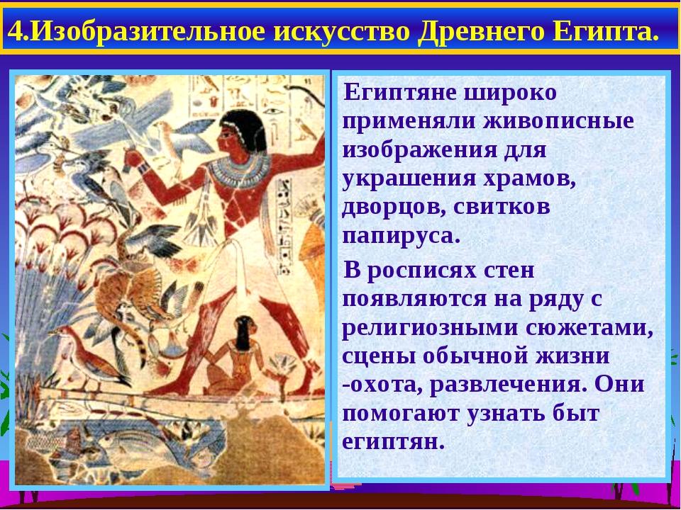 4.Изобразительное искусство Древнего Египта. Египтяне широко применяли живопи...