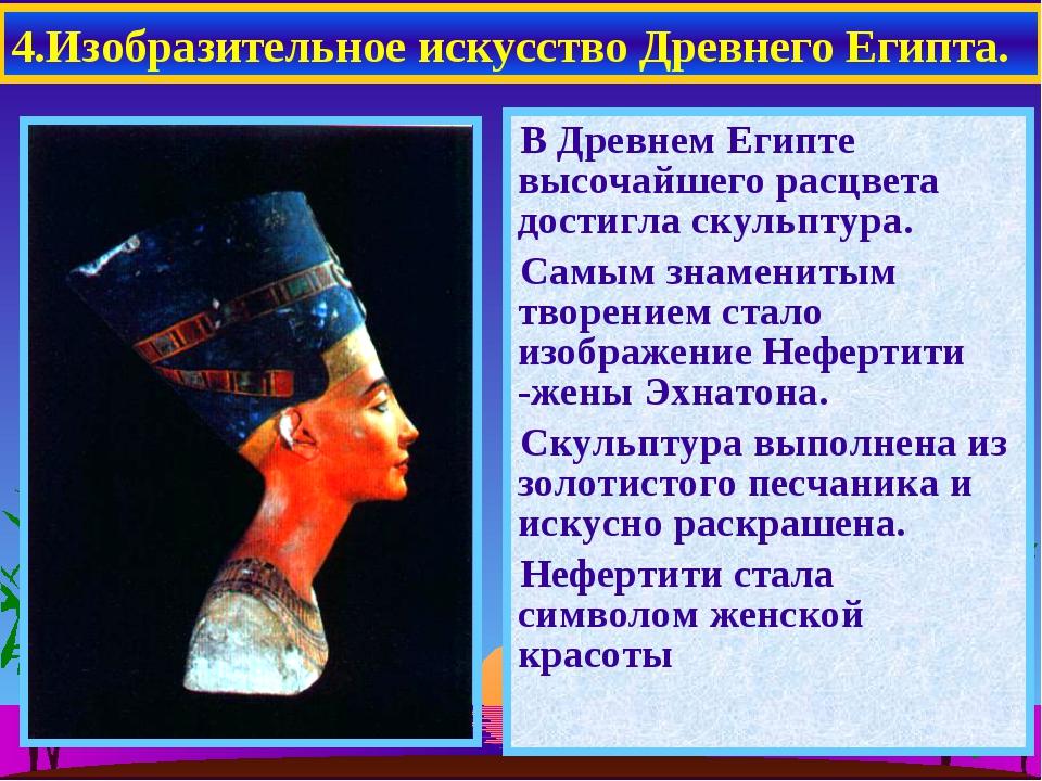 4.Изобразительное искусство Древнего Египта. В Древнем Египте высочайшего рас...