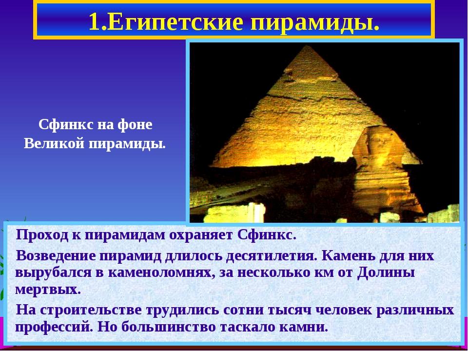 1.Египетские пирамиды. Проход к пирамидам охраняет Сфинкс. Возведение пирамид...