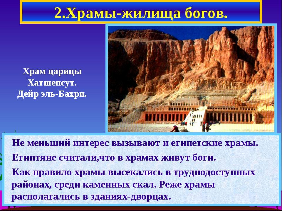 2.Храмы-жилища богов. Не меньший интерес вызывают и египетские храмы. Египтян...