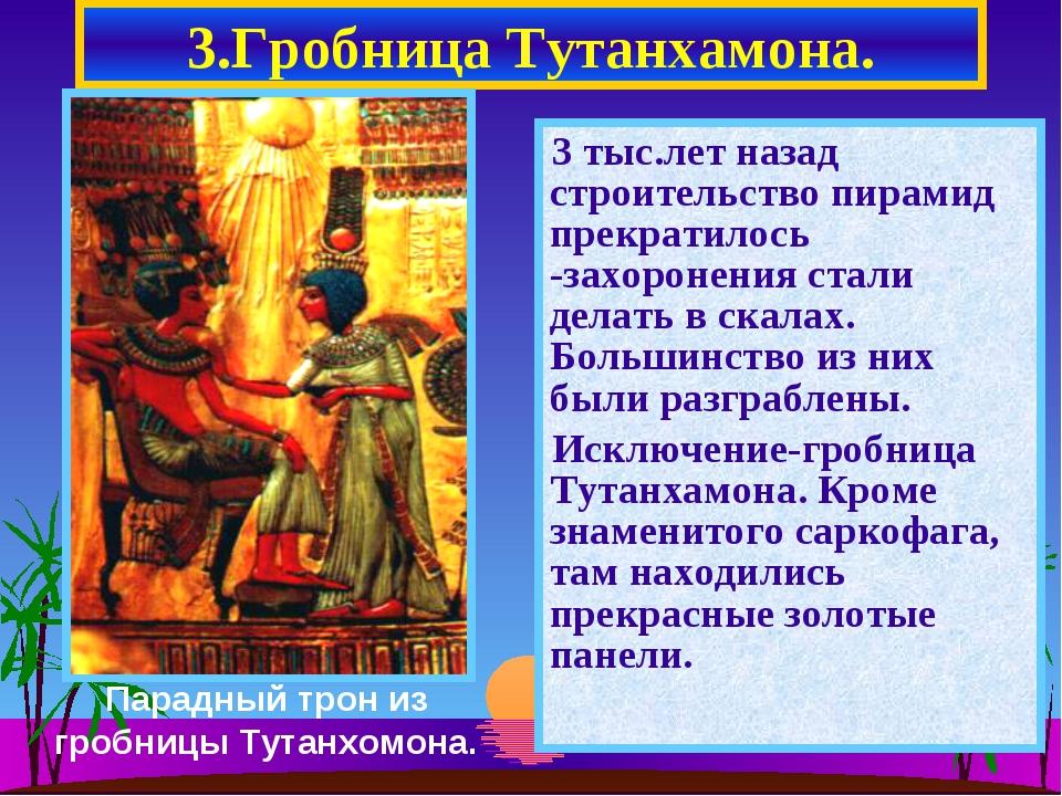 3.Гробница Тутанхамона. 3 тыс.лет назад строительство пирамид прекратилось -з...